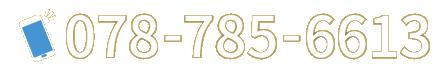 078-785-6613